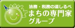 まちの専門家グループ|田中・石原・佐々木法律事務所